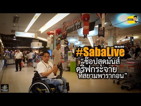 The new shopping experienced at Siam Paragon / I LOVE IT (08/14/2017)