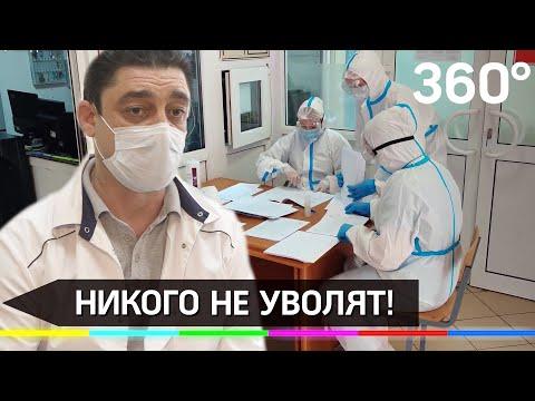 Главврач Видновской больницы рассказал, что никого не уволит