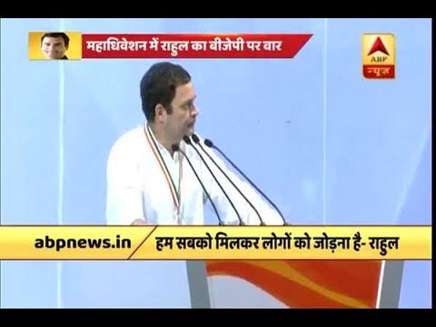 Congress Plenary: Full speech of President Rahul Gandhi