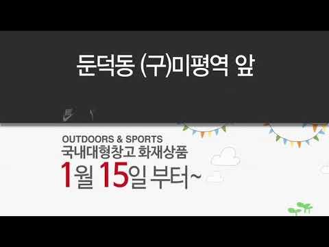아웃도어&스포츠 전시행사 광고