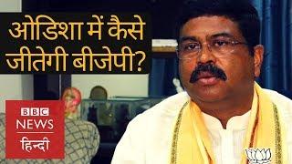 Dharmendra Pradhan talks about oil prices, Lok Sabha elections 2019 and Odisha politics (BBC Hindi)