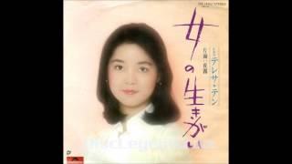 テレサ・テンさんの初期の頃の曲です。まだ日本に来て間もない頃の曲で...