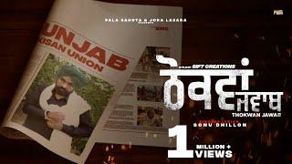 Thokwan Jawab (Sonu Dhillon) Mp3 Song Download
