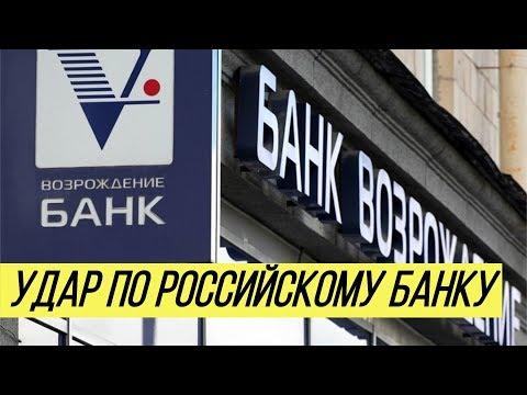 """Суд Лондона снова арестовал акции банка """"Возрождение"""""""
