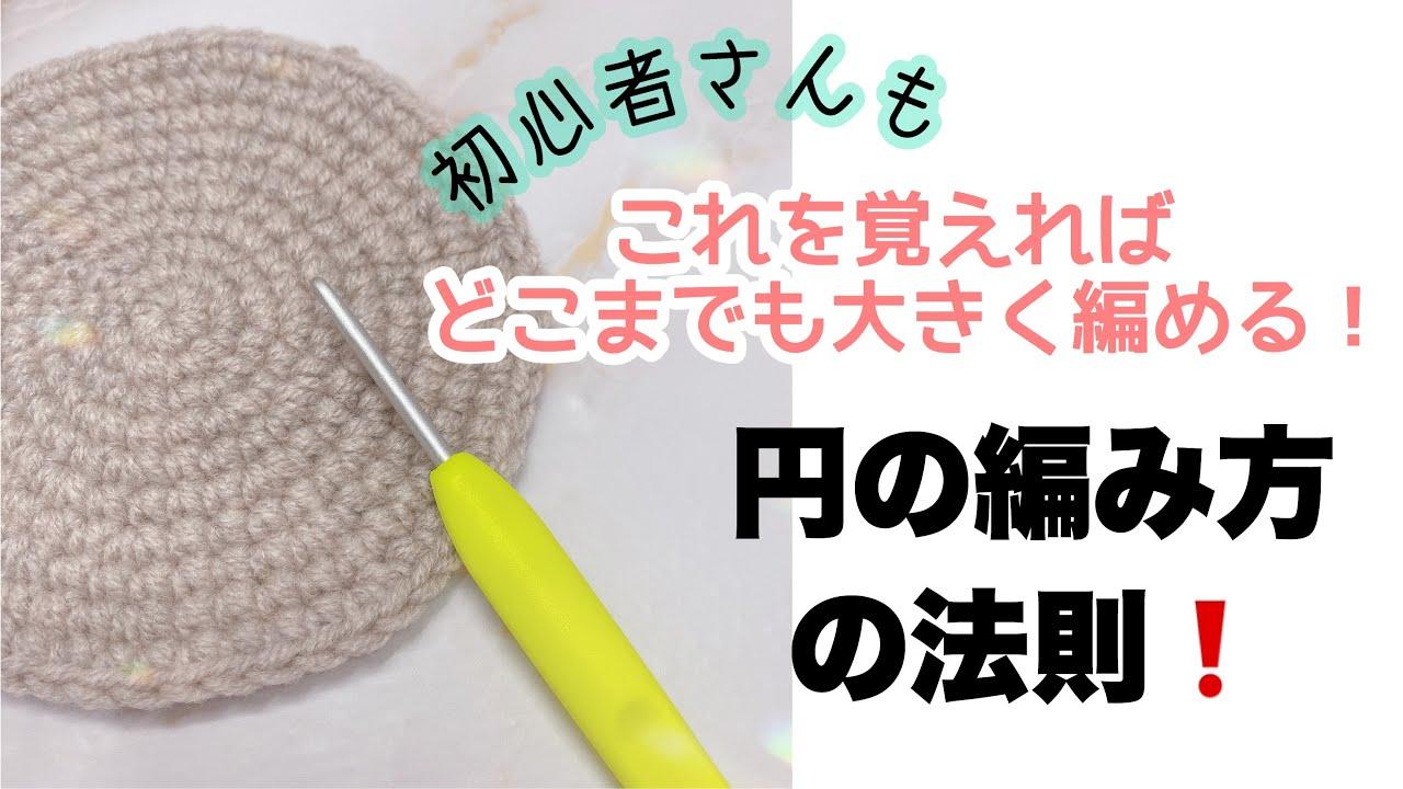 【初心者さんも】どこまでも大きく編める!円の編み方 〜増し目の法則〜