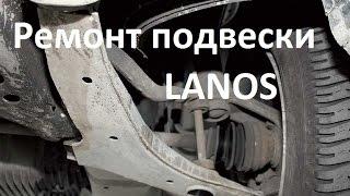 Daewoo Lanos. Ремонт передней подвески.(, 2016-03-28T12:47:01.000Z)