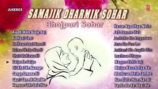 Samajik Dharmik Sohar [ Bhojpuri Audio Songs Collection ] SHAKUNTALA SHRIVASTAVASAATHI