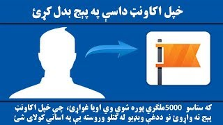 How to convert personal account into page [Pashto] خپل اکاونټ داسې په پېج بدل کړئ