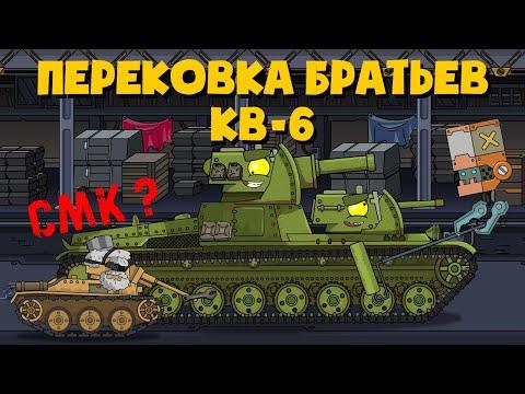 Перековка Братьев Кв-6 - Мультики про танки