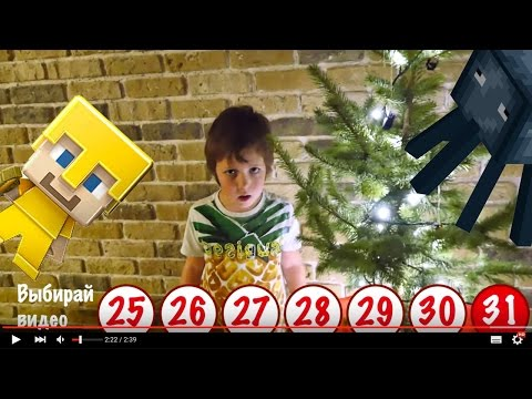 Видео Майнкрафт Ёлка 1. Новый Год 2016. Распаковка подарков. Игрушки майнкрафт