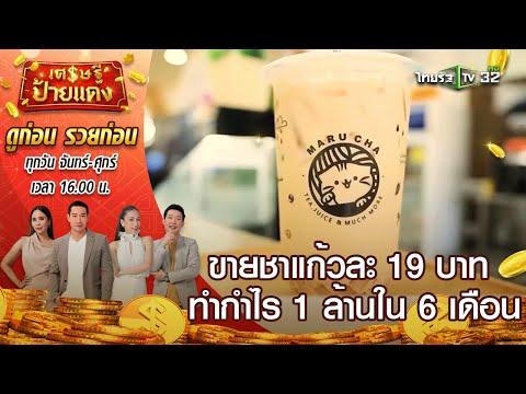 มารุชา MARU CHA เผยเทคนิคขายชาแก้วละ 19 บาท ทำกำไร 1 ล้านภายใน 6 เดือน  l เศรษฐีป้ายแดง | ThairathTV