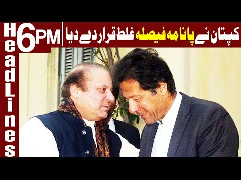 Imran Khan objects to SC Verdict in Panama case - Headlines 6 PM - 19 February 2018 | Express News