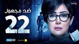 Ded Maghool Series - Episode 22 | غادة عبد الرازق - HD مسلسل ضد مجهول - الحلقة 22 الثانية والعشرون