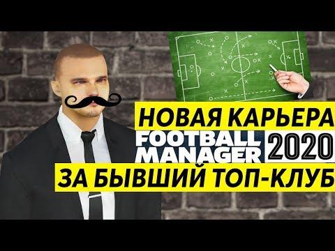 КАРЬЕРА FOOTBALL MANAGER 2020 ЗА БЫВШИЙ ТОП КЛУБ