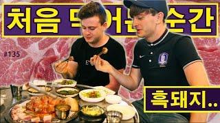 영국 요리사가 제주도 흑돼지 처음으로 먹어본 순간! (135/365) British Chef Tries Jejudo