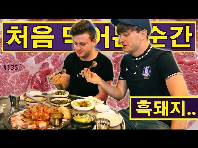 영국 요리사가 제주도 흑돼지 처음으로 먹어본 순간! (135/365) British Chef Tries Jejudo 'Black Pig' For The First Time!