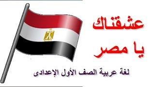 درس عشقناك يا مصر شرح Mp3