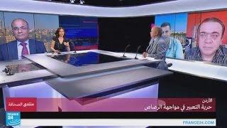 الأردن:  حرية التعبير في مواجهة الرصاص