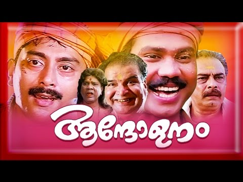 Malayalam full movie AANDHOLANAM | Full Malayalam Romantic comedy movie | cochin movies