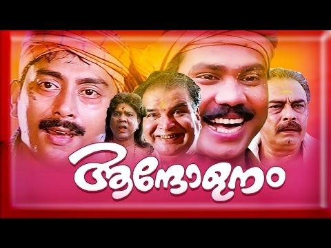 malayalam-full-movie-aandholanam-|-full-malayalam-romantic-comedy-movie-|-cochin-movies