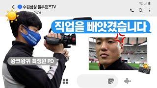 직업을 빼앗겼습니다📹 (feat. 왕크왕귀 최정원 PD☀)