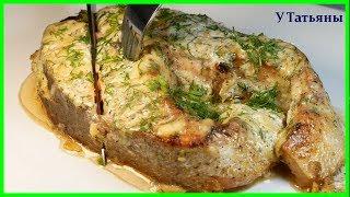Восхитительная КРАСНАЯ РЫБА под сметанно-сырным соусом с укропом!!!