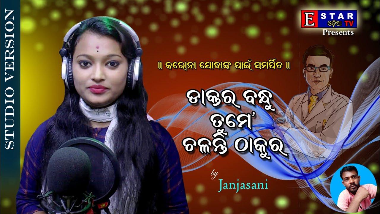 Daktara Bandhu | ଡାକ୍ତର ବନ୍ଧୁ | Dedicated To Doctor | Jangyasini | Estarodiatv