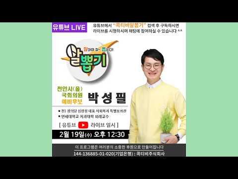 [예고편] 2월 19일 (수) 박성필 천안시을 국회의원 예비후보 라이브!! 예고~^^