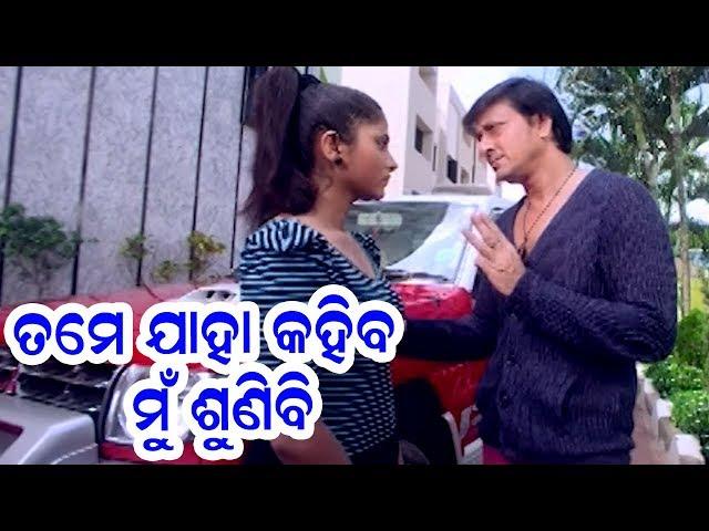 Jhilik Emotional  Scene -  Tame Jaha Kahiba Mun Sunibi - ତମେ ଯାହା କହିବ ମୁଁ ଶୁଣିବି  ODIA HD