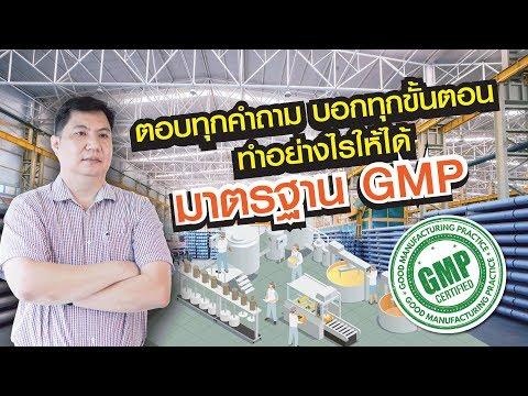 คุยกับวิศวกร   EP.8   ตอบทุกคำถาม บอกทุกขั้นตอน ทำอย่างไรให้ได้มาตรฐาน GMP