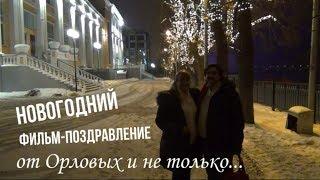 Новогодний фильм-поздравление от штаба