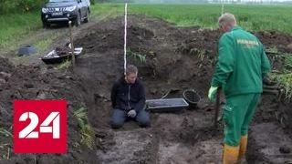 Погибшие в последние дни войны: под Берлином найдено захоронение советских солдат