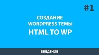 Wordpress натяжка шаблона (html to wordpress)