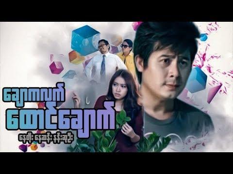 myanmar-movies--chocolate-traps--nay-toe,-nan-su-oo
