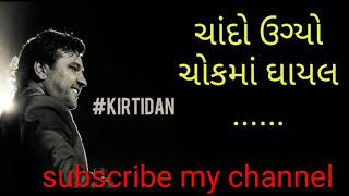 Chando ugyo chokma Ghayal ||Kirtidan Gadhvi||audio song