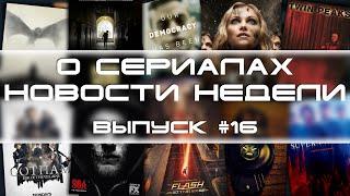 О Сериалах - новости недели №16