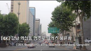 [4K] 강남 역삼동 언주로 코엑스 봉은사 l COEX…