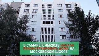 Ремонт фасадов на Московском Шоссе в Самаре(, 2016-08-22T11:25:06.000Z)