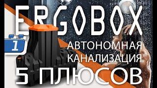 """ОБЗОР СЕПТИКА """"ЭРГОБОКС"""" СЕПТИК КУПИТЬ !?"""