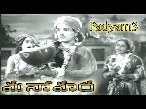 Manohara Telugu Movie Songs | Padyam3 | Sivaji Ganesan | P.Kannamba