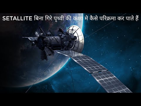Satellite कैसे काम करते है? || How does satellite orbit the earth? Satellite explain in hindi