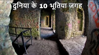 TOP 10 HAUNTED PLACES in The WORLD | The Very Scariest Places on EARTH