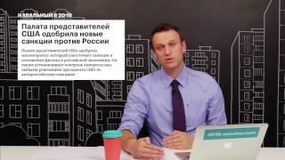 Навальный: Новые санкции против России это жесть!