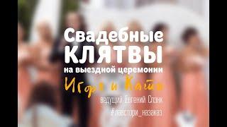 ES. СМЕШНЫЕ КЛЯТВЫ на свадьбе :) -4
