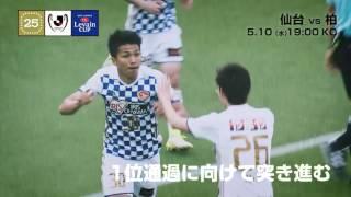 ルヴァンカップ3連勝中の仙台とリーグ戦4連勝中の柏が激突 JリーグYBC...