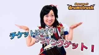 drumstruck-ドラムストラック CM30秒 【キンタロー。版】