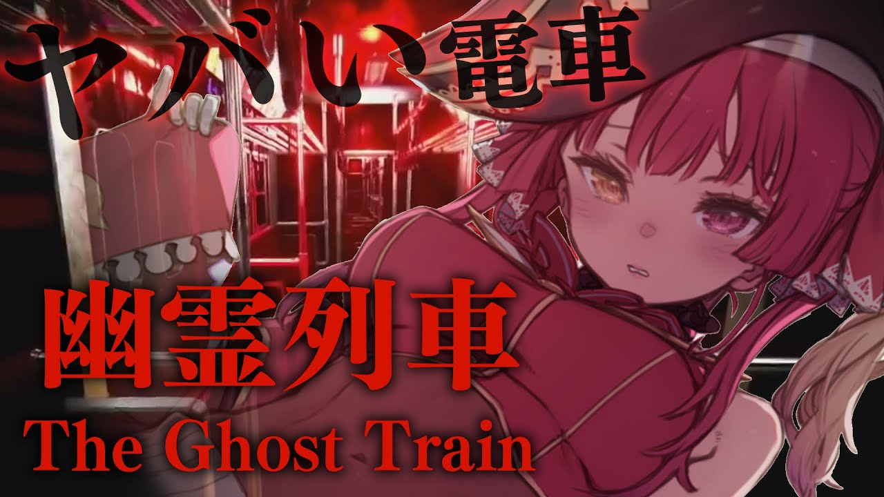 [Ghost Train]There is a ghost on the train!  !!  !!  !!  !!  !!  !!  !!  !!  !!  !!  !![Hololive / Marine Houshou]