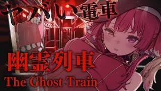【幽霊列車】電車にオバケが!!!!!!!!!!!!【ホロライブ/宝鐘マリン】