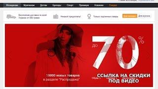 видео Интернет-магазин Ламода — официальный сайт, каталог, телефон горячей линии