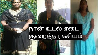How I lose 27 kg weight / fast weight loss idea in Tamil/ weight loss tips in Tamil...